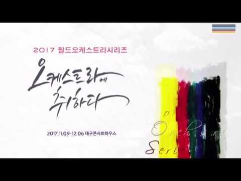 아시아 유일의 국제 오케스트라 페스티벌 2017 월드오케스트라시리즈 홍보 영상