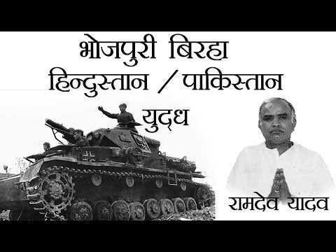 Super Hit Bhojpuri Birha - Hindustan Pakistan Yudh 1965 - Ramdev Yadav 2014 Hd video
