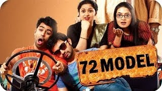 72 Model - 72 Model 2013:Full Malayalam Movie Part 5
