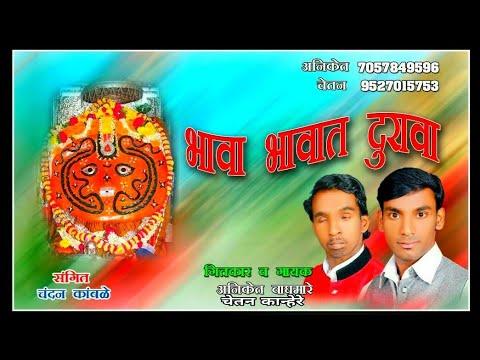 Yedeshwari Song- Bhava Bhava Madhe Durava- Singet Aniket & Chetan Music- Chandan kamble