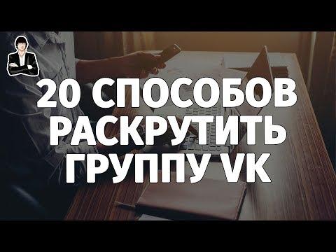 Раскрутка группы ВКонтакте | 20 способов, как раскрутить группу ВКонтакте бесплатно