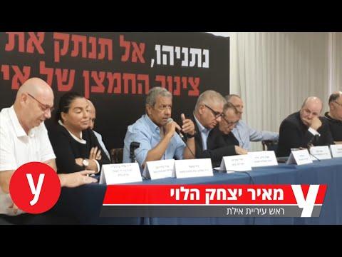 """המאבק נגד סגירת שדה דב: """"רוצים להרוג את תושבי אילת"""""""