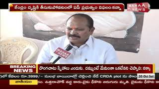AP Govt failed to message the loss caused by Titlee to Centre - BJP AP President Kanna