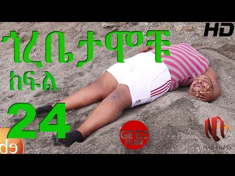 Gorebetamochu - Season 1, Episode 24 (Ethiopian Drama)