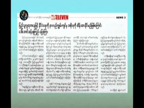 DVB -30-10-2014 သတင္းစာေပၚကဖတ္စရာမ်ား အပုိင္း(၂)