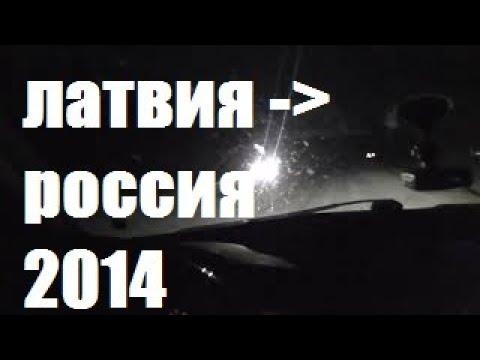 #44 Latvija Latvia Латвия - Russia Россия + Resume of trip