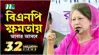 BNP comes to power again   khaleda zia