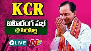 KCR Public Meeting Live From Sircilla | TRS Bahiranga Sabha Live | NTV