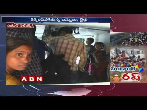 Sankranti Effect | Heavy rush at railway, bus stations | ABN Telugu