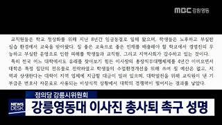 정의당, 강릉영동대 이사 총사퇴 촉구 성명