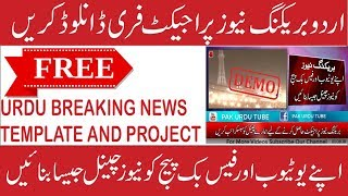 URDU BREAKING NEWS TEMPLET FREE DOWNLOAD