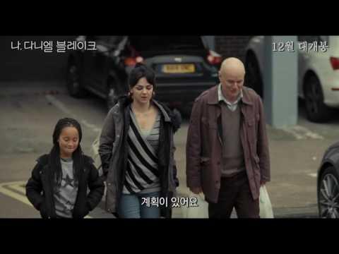 나, 다니엘 블레이크 (I, Daniel Blake , 2016) 메인 예고편