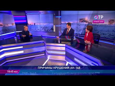 Владимир Попов о причинах крушения Ан-148