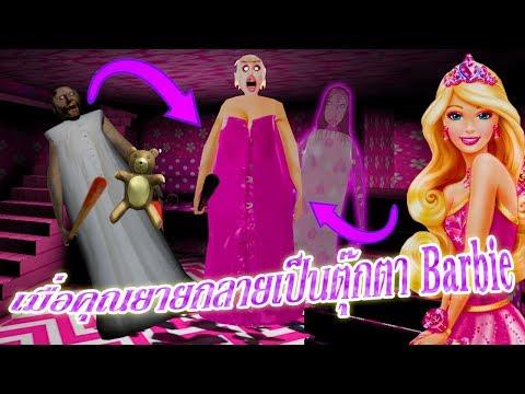 เมื่อคุณยาย Granny อยากเป็นตุ๊กตาบาร์บี้สุดไฮโซ Granny Barbie