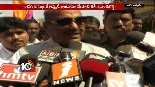 ఇప్పుడే రాజీనామా చేయాలి…| TDP MP JC Diwakar Reddy | Anantapur | AP