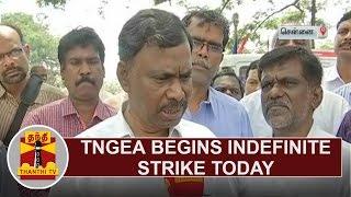 Tamil Nadu Government Employees Association begins indefinite strike today | Thanthi TV