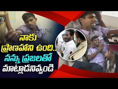 నాకు ప్రాణహాని ఉంది..నన్ను ప్రజలతో మాట్లాడనివ్వండి : శ్రీనివాస్ రావు | YS Jagan Assault Case