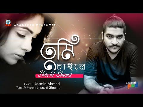 Tumi Chiley By Shochi Shams | Bangla New Song | Eid Song 2016 | Sangeeta