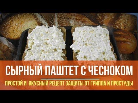 Сырный паштет с чесноком.