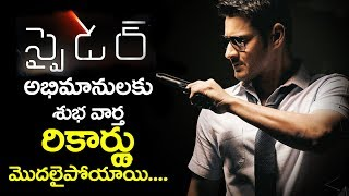 Mahesh Babu - Murugadoss SPYder Movie RECORDS | Mahesh Babu SPYDER Overseas Records