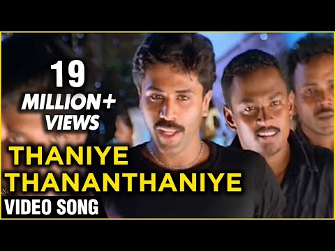 Thaniye Tananthaniye - Meena - Rhythm video