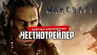Честный трейлер (BadComedian) Warcraft