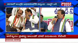 MLC Mohammed Ali Shabbir Attend Congress Leader Meeting At Nizamabad | Mahaa News