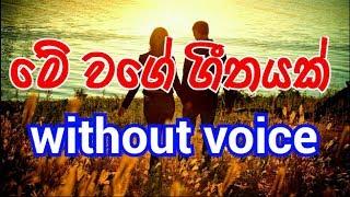 Me Wage Geethayak Karaoke (without voice) මේ වගේ ගීතයක්
