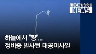 """(R)하늘에서 """"쾅""""...정비중 발사된 대공미사일"""
