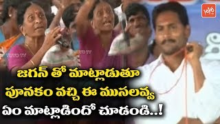 Old Women Gets Over Excited When Talking With YS Jagan | YSRCP | Funny Video
