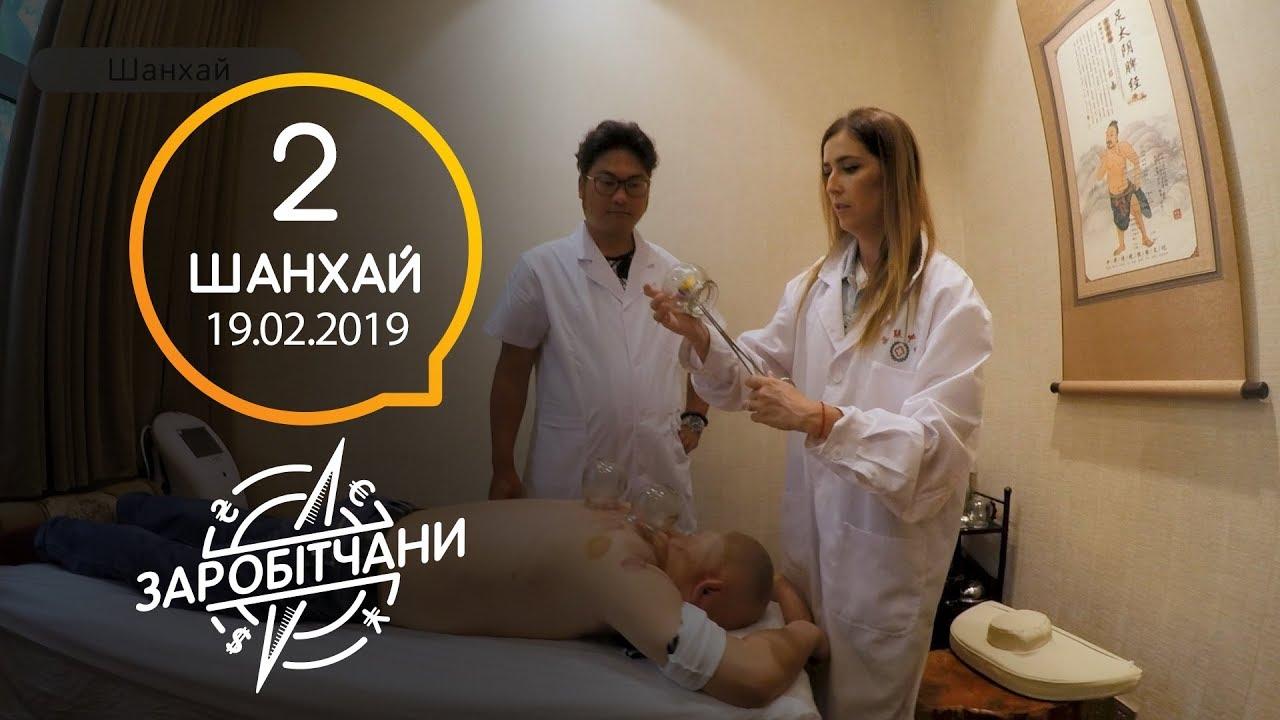 Заробітчани - Шанхай - Выпуск 2 - 19.02.2019
