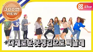 download lagu Weekly Idol Ep.266 I.o.i Who Is Queen Of Ugly gratis