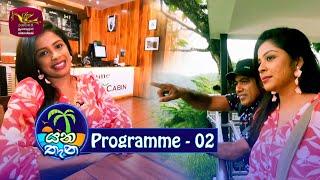 Yana Thana |Programme - 02 | 2020-10-18