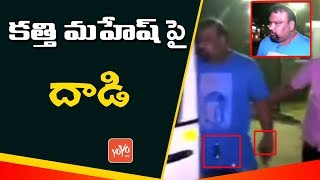 Kathi Mahesh Attacked by Pawan Kalyan Fans