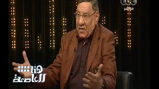 #هنا_العاصمة | فوزي : يوسف إدريس حكمدار الكتابة في مصر وأول من ابتدع فكرة المعارضة
