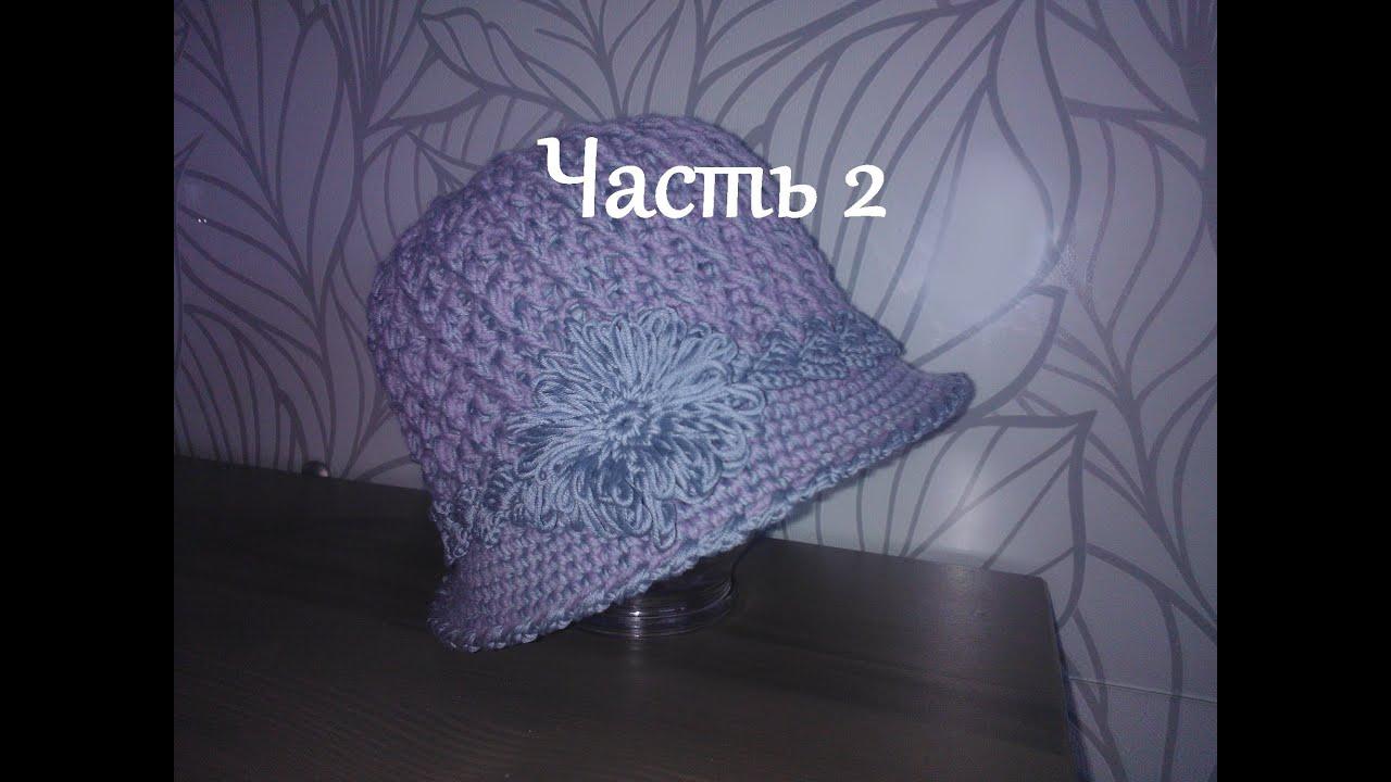 Вязание женская шляпа с полями крючком