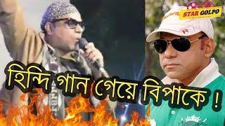 Download হিন্দি গান গেয়ে বিপাকে মিশা সওদাগর ! 3Gp Mp4