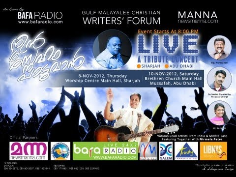 J V Peter's Tribute Musical Night (nin Sneham Paduvan) video