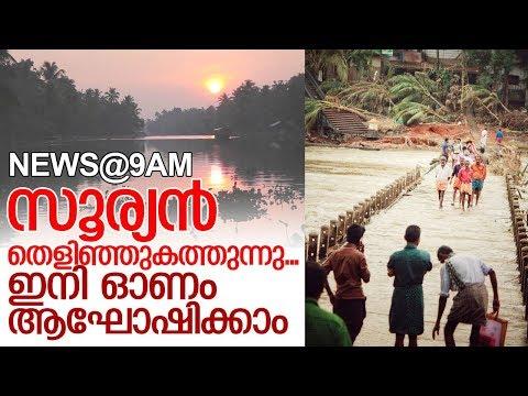 പ്രതിസന്ധിയെ പൂര്ണമായി കീഴടക്കി കേരളം I Kerala floods