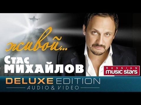 Стас Михайлов - Живой *Весь Альбом*