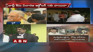 Maharashtra Court Gives Shock To Chandrababu Naidu | Advocate Subbarao Face To Face