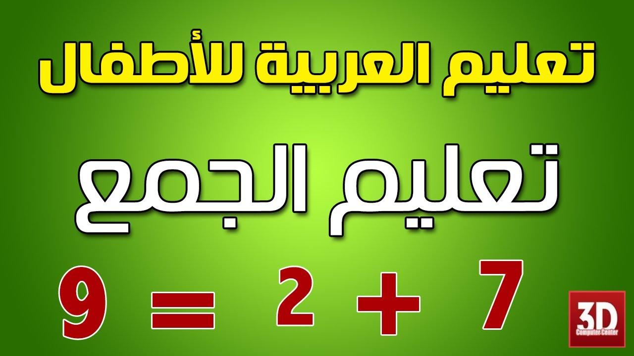 تعليم اللغة العربية pdf