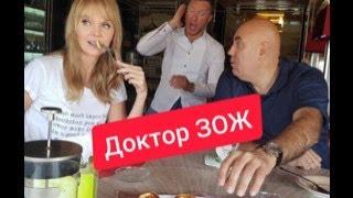 Доктор ЗОЖ   1 выпуск. Валерия и Иосиф Пригожин