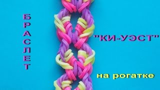 Браслет КИ УЭСТ на рогатке из резинок RAINBOW LOOM BANDS