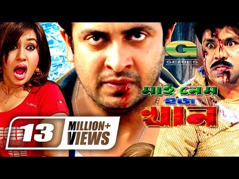Bangla Movie  |  My Name Is Khan  | Shakib Khan | Apu Biswas | Misha Shawdagar  | Bangla Hit Movie
