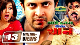 Bangla Movie  |  My Name Is Khan  | Shakib Khan | Apu Biswas | Misha Shawdagar  | Bangla Hit Movie
