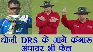India Vs Sri Lanka 4th ODI: MS Dhoni DRS proves umpire wrong again | वनइंडिया हिंदी