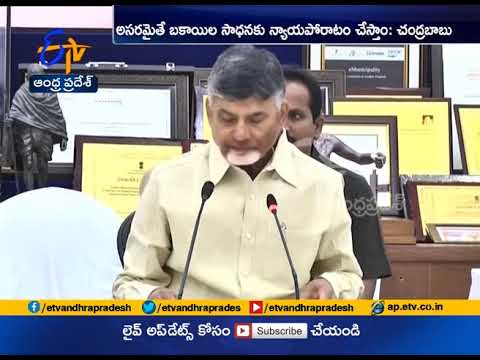 Telangana Must Pay for Used Electricity | CM Chandrababu