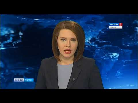 Вести-Томск. Выпуск 20:45