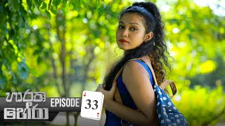 Haratha Hera | Episode 33 - (2019-11-17) | ITN